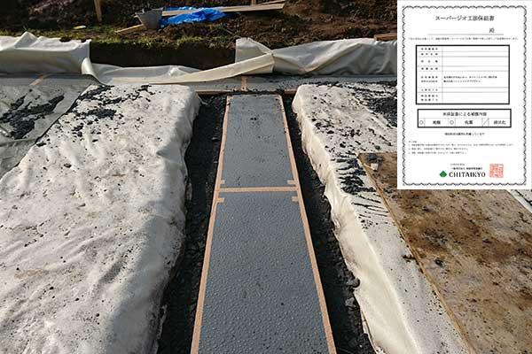 ①キラーパルスを除去する減震装置と免震保証