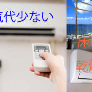 エアコンのメリットデメリット 房総イズム